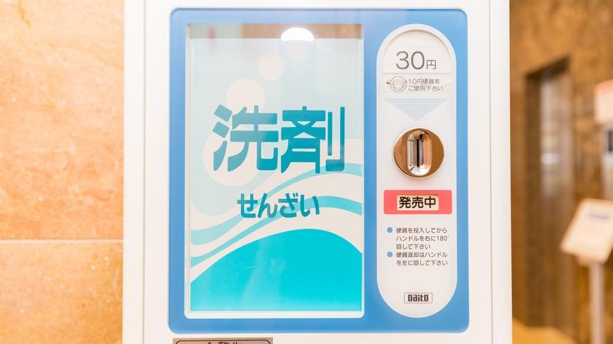 洗剤を1個30円で販売中
