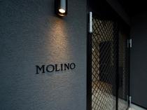イタリア料理「モリーノ」