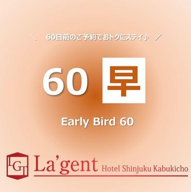 【ラジェン得60】早めのご予約60日前でお得!(素泊り)