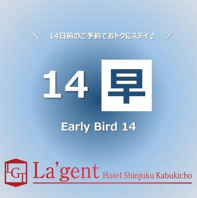 【ラジェン得14】早めのご予約14日前でお得!(素泊り)