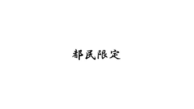 【東京都民限定】お得プライスdeチェックイン11時から最大24時間ステイ!(朝食付)