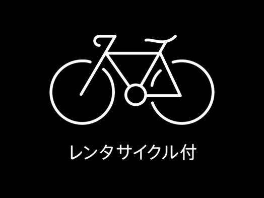 【レンタサイクル付】tokyobikeの自転車で移動も快適に★素泊まり