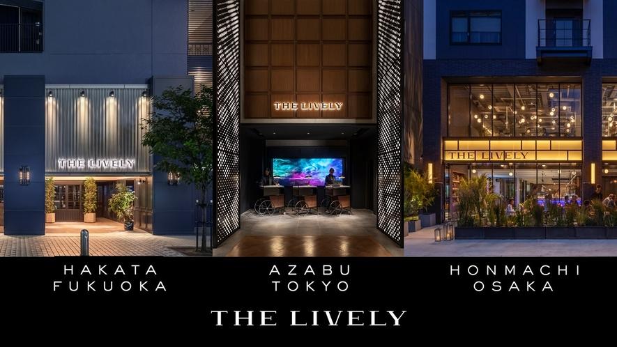 THE LIVELYブランド国内3ホテルを展開
