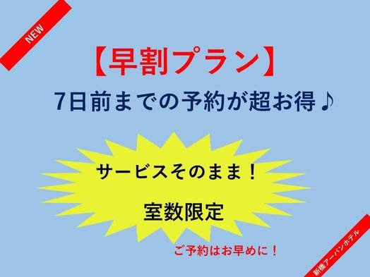 【早割7】7日前までの予約が超お得!