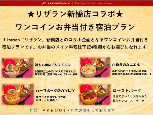 【数量限定】スペイン料理リザラン新橋店コラボ企画 ワンコインお弁当付き宿泊プラン