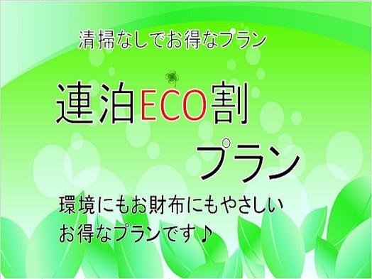 【エコ】★連泊時のルームクリーンなしでお得★エコ&エコプラン♪(9泊まで)