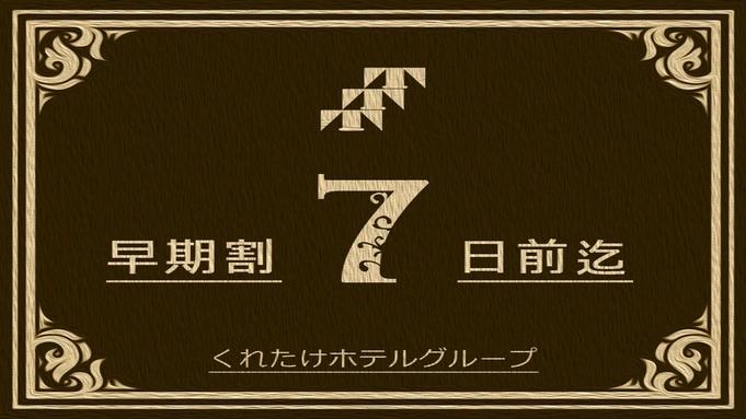 【早割7】素泊まりプラン☆《ハッピーアワー☆生ビールあり/浴場完備》
