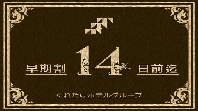 【早割14】素泊まりプラン☆《ハッピーアワー☆生ビールあり/浴場完備》