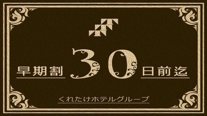 【早割30】素泊まりプラン☆《ハッピーアワー☆生ビールあり/浴場完備》