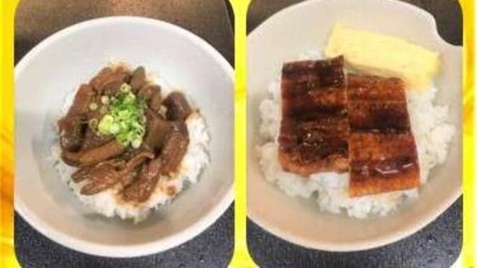 【期間限定】☆選べる名古屋めし!《あなたはうなぎ丼!?それともどて丼!?》どえりゃあ 美味い☆