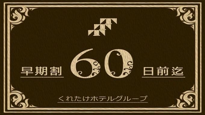 【早割60】素泊まりプラン☆《ハッピーアワー☆生ビールあり/浴場完備》