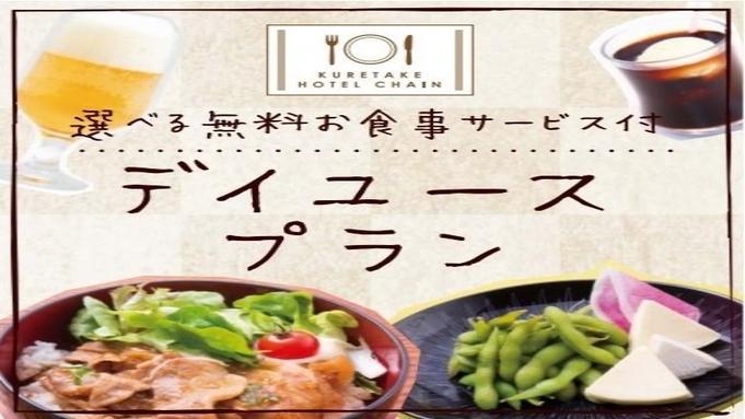 【新企画】選べるお食事&ドリンク付デイユースプラン