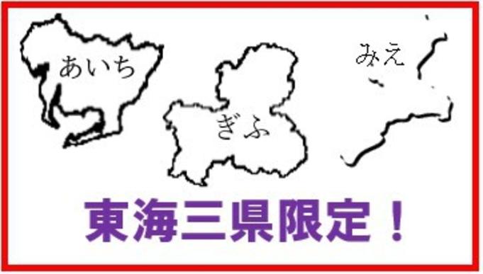 【東海三県の方限定】朝食&ドリンクプレゼント付きプラン♪_ゆったり12時アウト