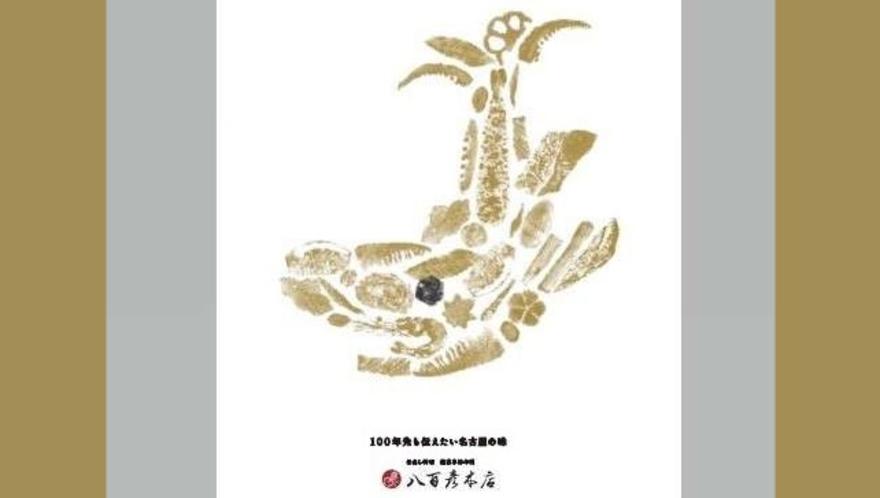 八百彦Logo