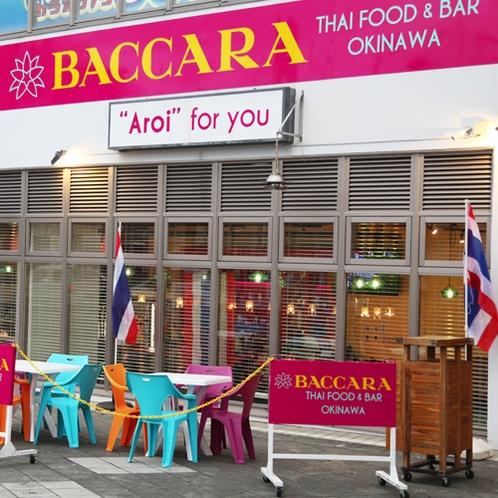 人気のタイ料理専門店【BACCARA】