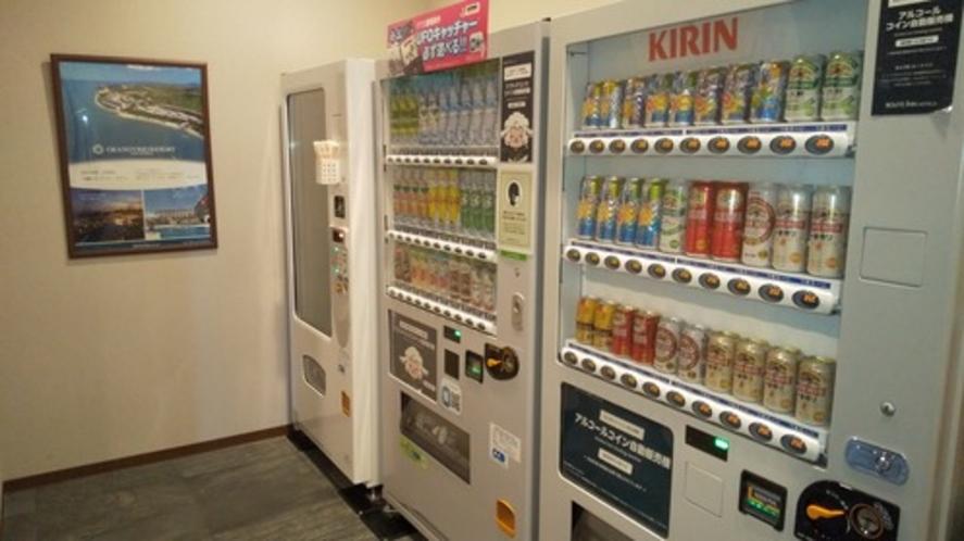 自販機コーナー   ソフトドリンク・アルコール・スナック類の自動販売機をロビーの一角に設けております