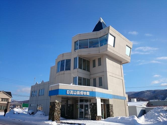 日高山脈博物館(日高地区)