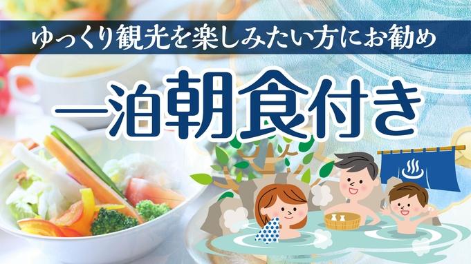 【朝食のみ】 朝食のおすすめは海鮮のっけ丼♪絶景露天と温泉と朝食付きのプラン