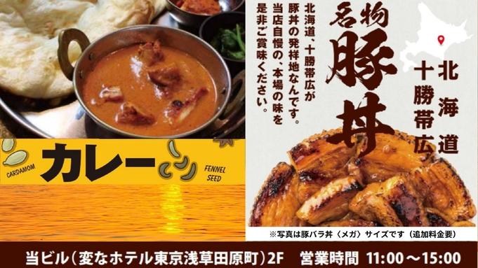 【インドカレー、それとも豚丼!?】選べるランチ付き!デイユースプラン<イン9時〜アウト18時>
