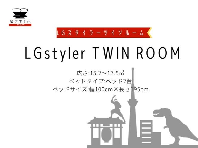 LGスタイラー付きツインルーム