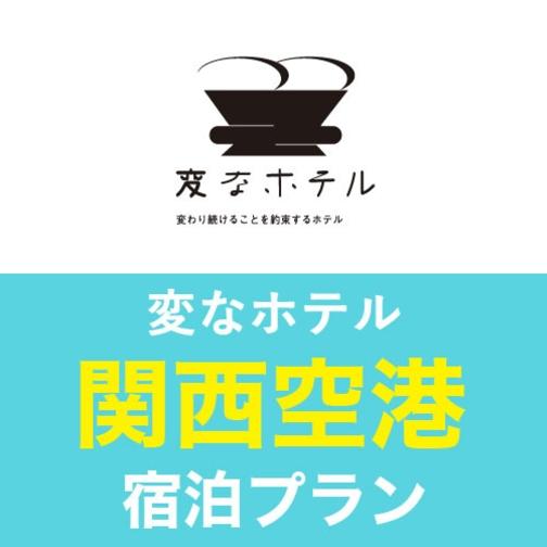 変なホテル関西空港☆宿泊プラン<朝食付き>