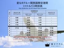 関西空港シャトルバス時刻表