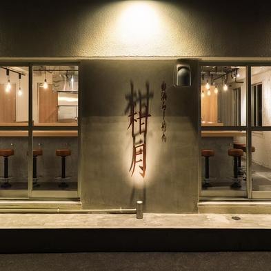 【秋冬旅セール】遅め到着早朝出発OK♪ホテルシーモアの温泉入り放題◆食事なし