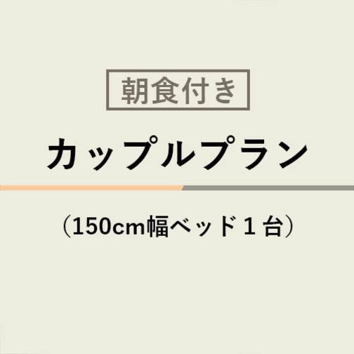 【夏旅セール】【朝食付き】◆カップルプラン◆■全室禁煙■
