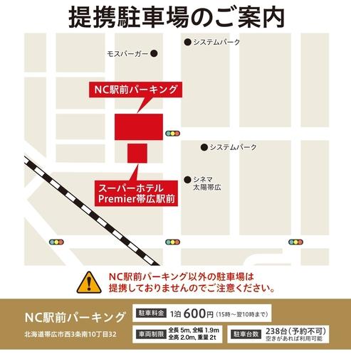 駐車場MAP~屋根付き~