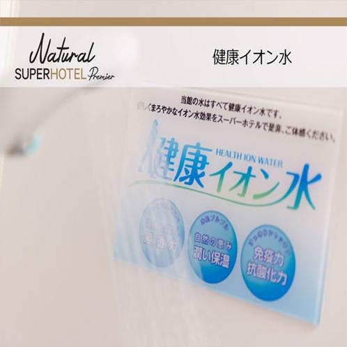 【Natural】カラダに浸透しやすい健康イオン水でプルプルのお肌とサラサラの髪に