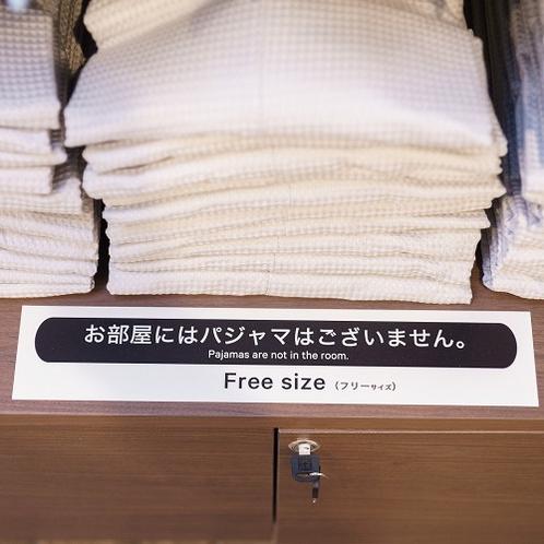 無料貸し出しパジャマがございます