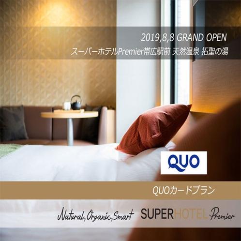 【QUOカードプラン】帯広出張ビジネスマン応援プラン!