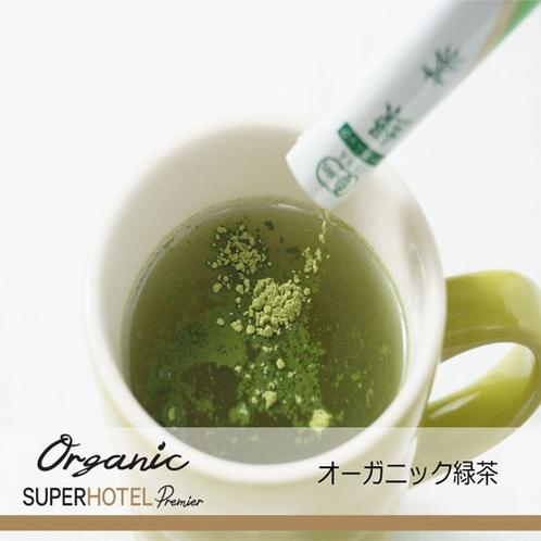 【Organic】お部屋でほっと一息 ご希望の方はフロント前よりご自由におとりください