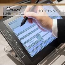 エコチェックイン【Smart】タブレットにサイン!ペーパーレスでエコチェックイン