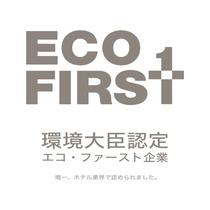 ホテル業界で唯一、エコファースト企業に認定されております。(環境大臣認定)