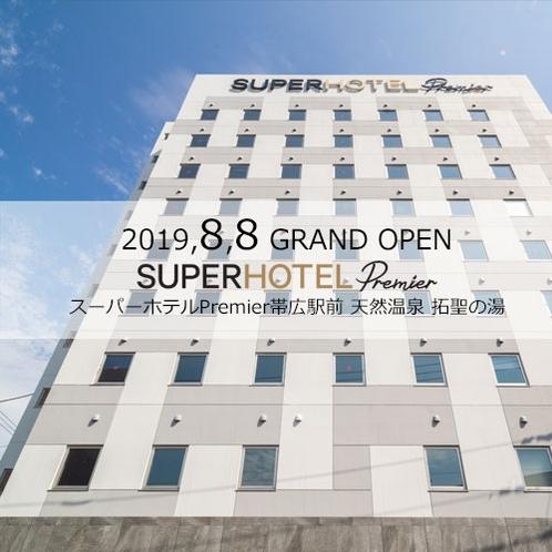 2019年8月8日グランドオープン スーパーホテルPremier帯広駅前 天然温泉 拓聖の湯