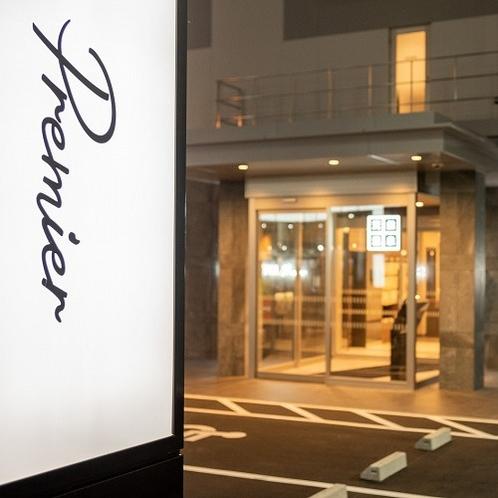 スーパーホテル最上級ブランド「Premier」仕様