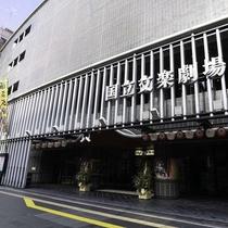【周辺施設】日本の古典芸能「国立文楽劇場」から徒歩1分ほどに位置しております。