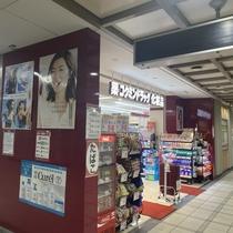 ■最寄りの薬局:日本橋駅7番出口を降りたところにございます。