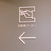 自動販売機は2階にございます。