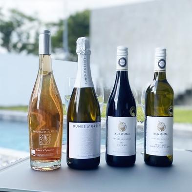 【ソムリエおすすめワイン4本付き】南の島のワインステイ2泊プラン サンセットはワインと共に