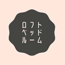 【ロフトベッドルーム】