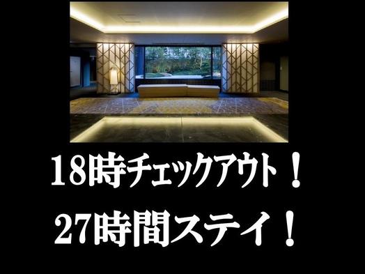 【お日にち・室数限定・チェックアウト18時】ロングステイ京都四条満喫プラン 素泊り