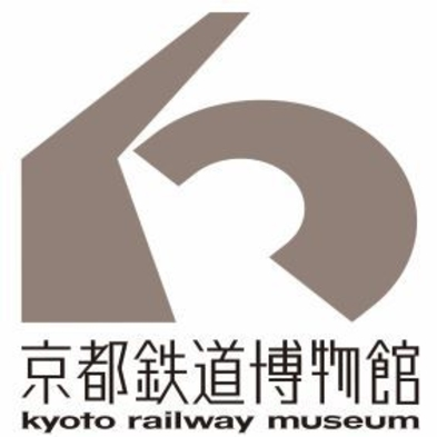 日本最大級の京都鉄道博物館!チケット付プラン 素泊り