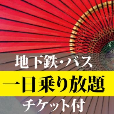 京都をぐるぐるハシゴ旅!地下鉄&バス1日乗車券付きプラン 素泊り