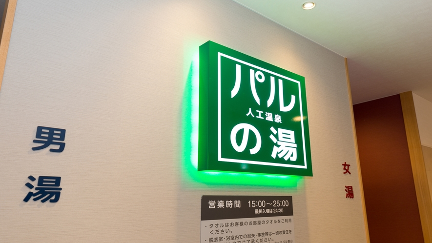 男女別大浴場『パルの湯』1階にございます(15:00~25:00)