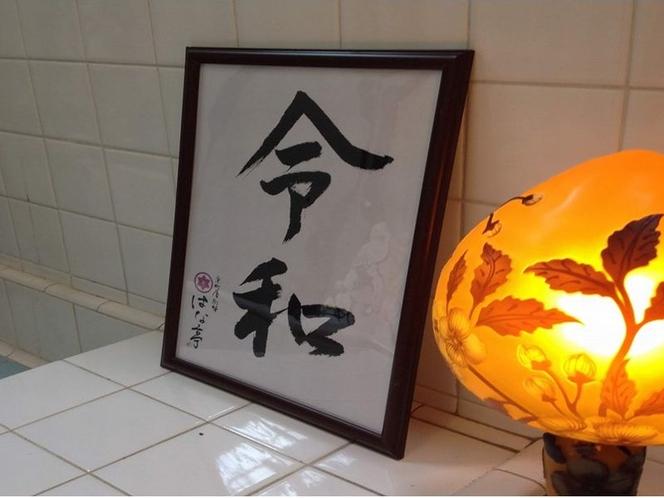 祝!令和元年!記念プランをご用意。