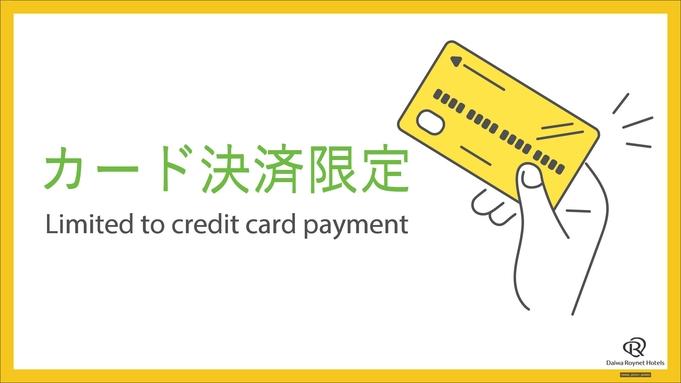 【事前決済限定】★オンラインカード決済でお得★素泊まりプラン
