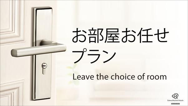 【禁煙】お部屋タイプお任せ