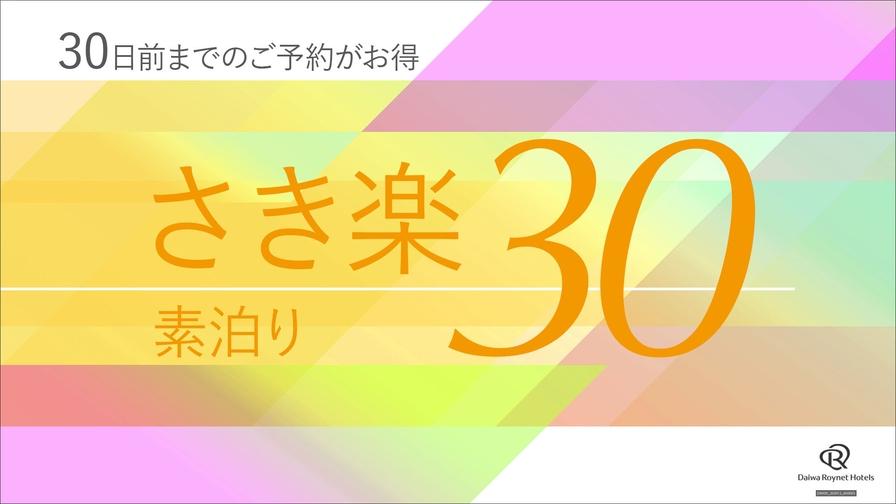 ◆さき楽30◆30日前までのご予約でかしこく泊まろう♪素泊り